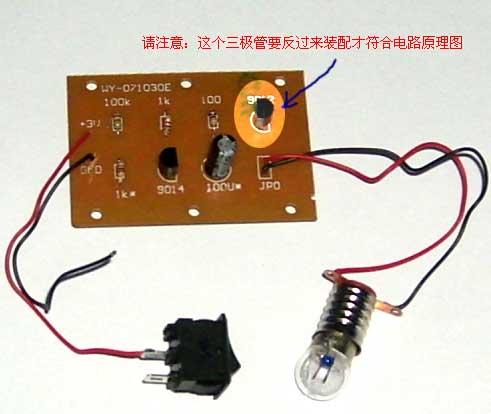 两个三极管做闪灯电路图